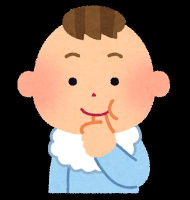 指しゃぶり 唇吸い 爪噛み 治る 治せる どうすればよい 小児歯科 小児矯正のひかり歯科医院